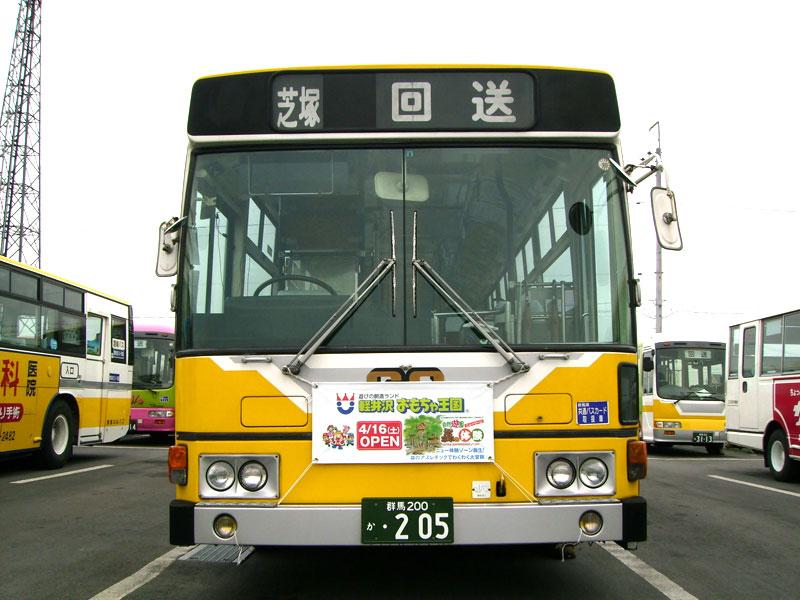 karuizawaomocha1