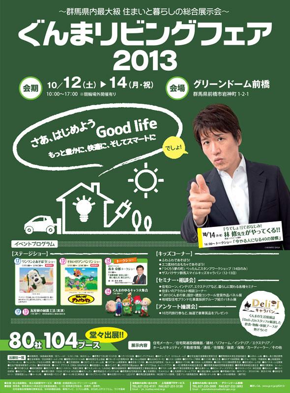 livingfair1