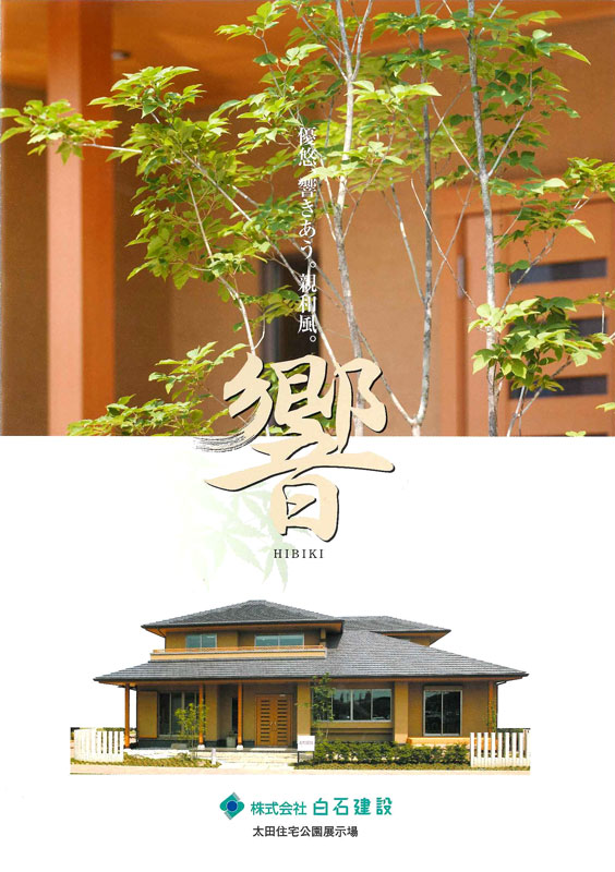 shiraishi_a_1