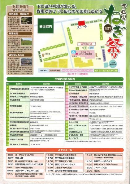 下仁田ねぎ祭り2017チラシ裏面