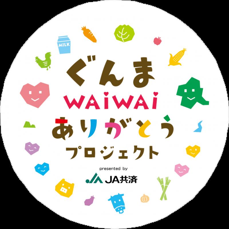waiwai_maru_logover9 [切り抜き]