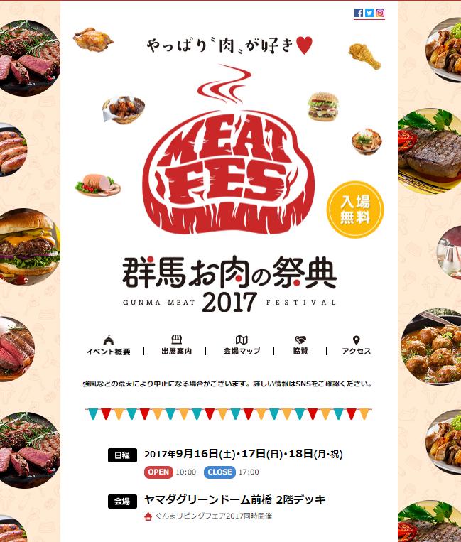 FireShot-Capture-84---群馬お肉の祭典2017---http___gunma-oniku-saiten.com_